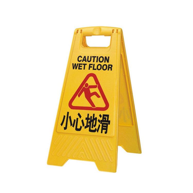 小心地滑提示牌