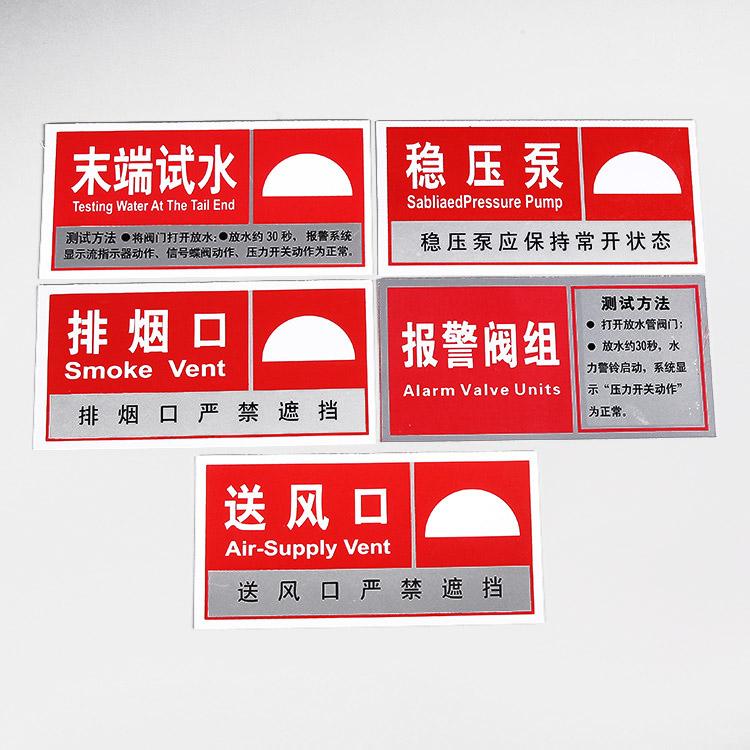 PVC双色板标志牌 安全标识牌