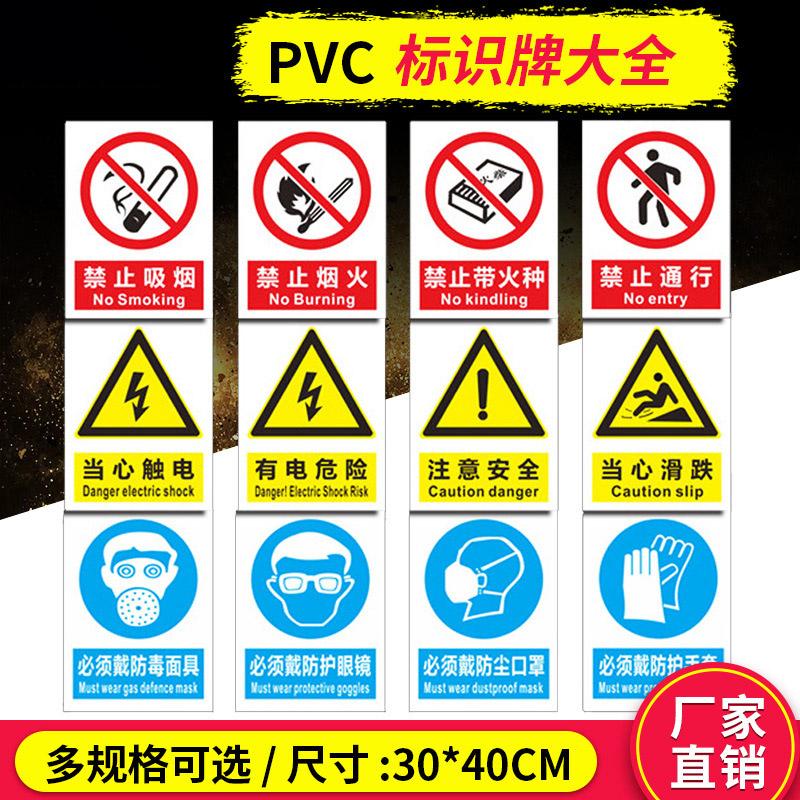安全标识牌PVC警示警告标志