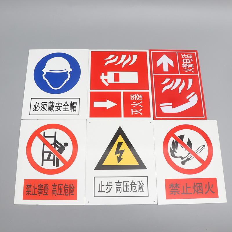 厂家定做安全标识牌施工危险警示牌