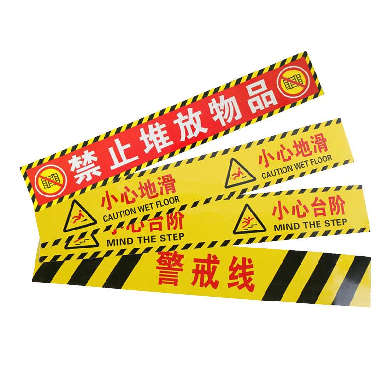 地贴提醒标志警示牌