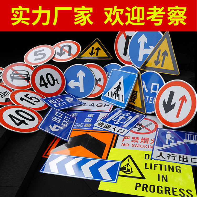 反光道路警示牌