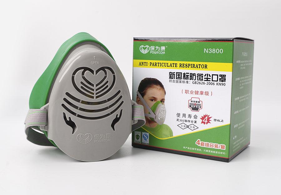 职业健康级新国标防微尘口罩
